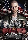 アンダーカバー[DVD]