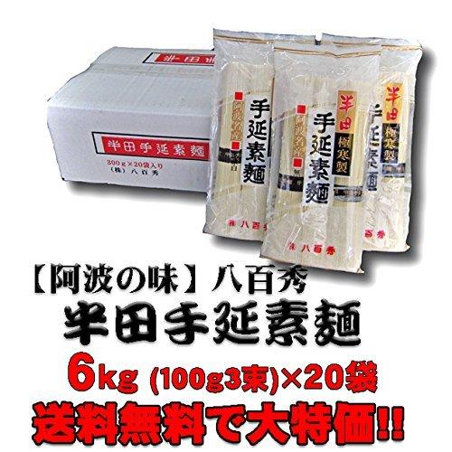 八百秀 半田手延べ素麺 6Kg(100g3束×20袋)【送料込み】※北海道、沖縄及び離島は別途発送料金が発生します