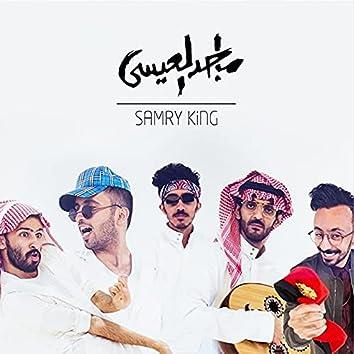 Samry King