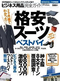 [晋遊舎]のビジネス用品完全ガイド―格安スーツベストバイ― (100%ムックシリーズ)