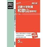 近畿大学附属和歌山高等学校 2021年度受験用 赤本 234 (高校別入試対策シリーズ)