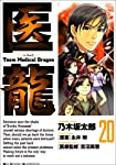 医龍 20 (ビッグコミックス)