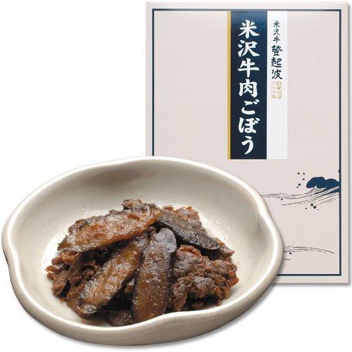 米沢牛登起波 米沢牛 米沢牛肉ごぼう(60g×2袋)