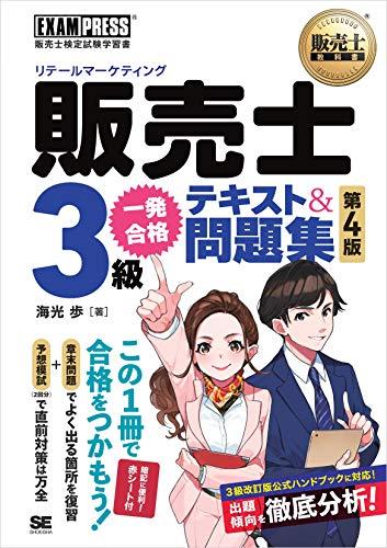 販売士教科書 販売士(リテールマーケティング)3級 一発合格テキスト&問題集 第4版