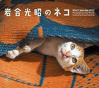 2022ミニカレンダー 岩合光昭のネコ ([カレンダー])