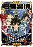 6号警備 (2) (バンブーコミックス)
