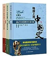 地图上的中国史(三卷本丛书 赠送用地图和年表读懂中国历史画卷)