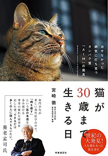 『猫が30歳まで生きる日』ネコの寿命が2倍に? 「偶然」から活路を見いだす