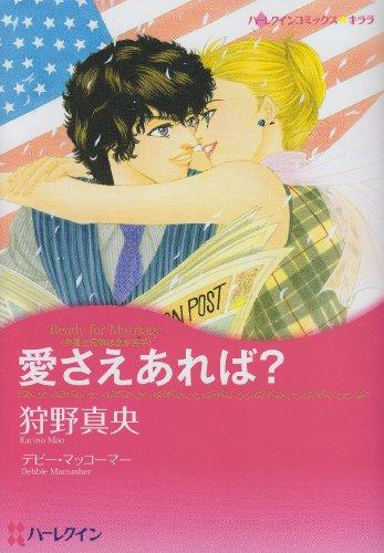 愛さえあれば? (ハーレクインコミックス・キララ)の詳細を見る