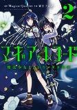マギアレコード 魔法少女まどか☆マギカ外伝 2巻 (まんがタイムKRコミックス)
