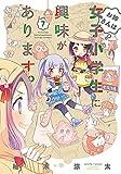 お姉さんは女子小学生に興味があります。【カラーページ増量版/共通ペーパー付】(7) (バンブーコミックス)