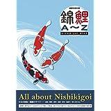 錦鯉A〜Z: 錦鯉の教科書