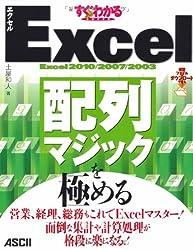 すぐわかるSUPER Excel配列マジックを極める : Excel 2010/2007/2003 : 営業、経理、総務もこれでExcelマスター!面倒な集計や計算処理が格段に楽になる!