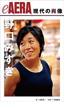 [赤坂英一, 今村拓馬]の現代の肖像 野口みずき eAERA (朝日新聞出版)