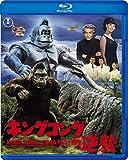 キングコングの逆襲 Blu-ray[TBR-31164D][Blu-ray/ブルーレイ]