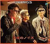 王様のノイズ [3KCD-0002]