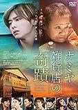 ナミヤ雑貨店の奇蹟[DVD]