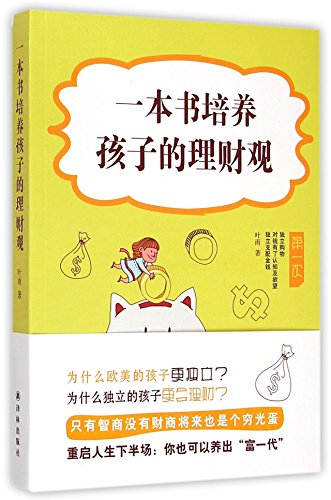 A Book That Can Develop Children's Financing Ideas (Chinese Edition)