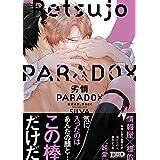 劣情PARADOX ~番犬は夜、牙をむく~【コミックス版】 (ボーイズDuOセレクション)