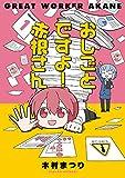 【Amazon.co.jp 限定】おしごとですよ! 赤根さん(1) (特典:スマホ壁紙・タブレット壁紙・PC壁紙3点データ配信)