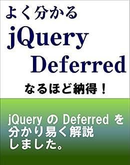 [白岩登]のよく分かる jQuery Deferred