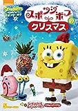 スポンジ・ボブのクリスマス[PJBA-1076][DVD]