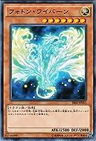 遊戯王 フォトン・ワイバーン 巨神竜復活(SR02) シングルカード SR02-JP013-N
