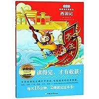 西游记(注音版)青少版经典名著推荐 读得完文学经典