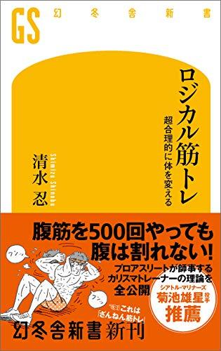 ロジカル筋トレ 超合理的に体を変える (幻冬舎新書)