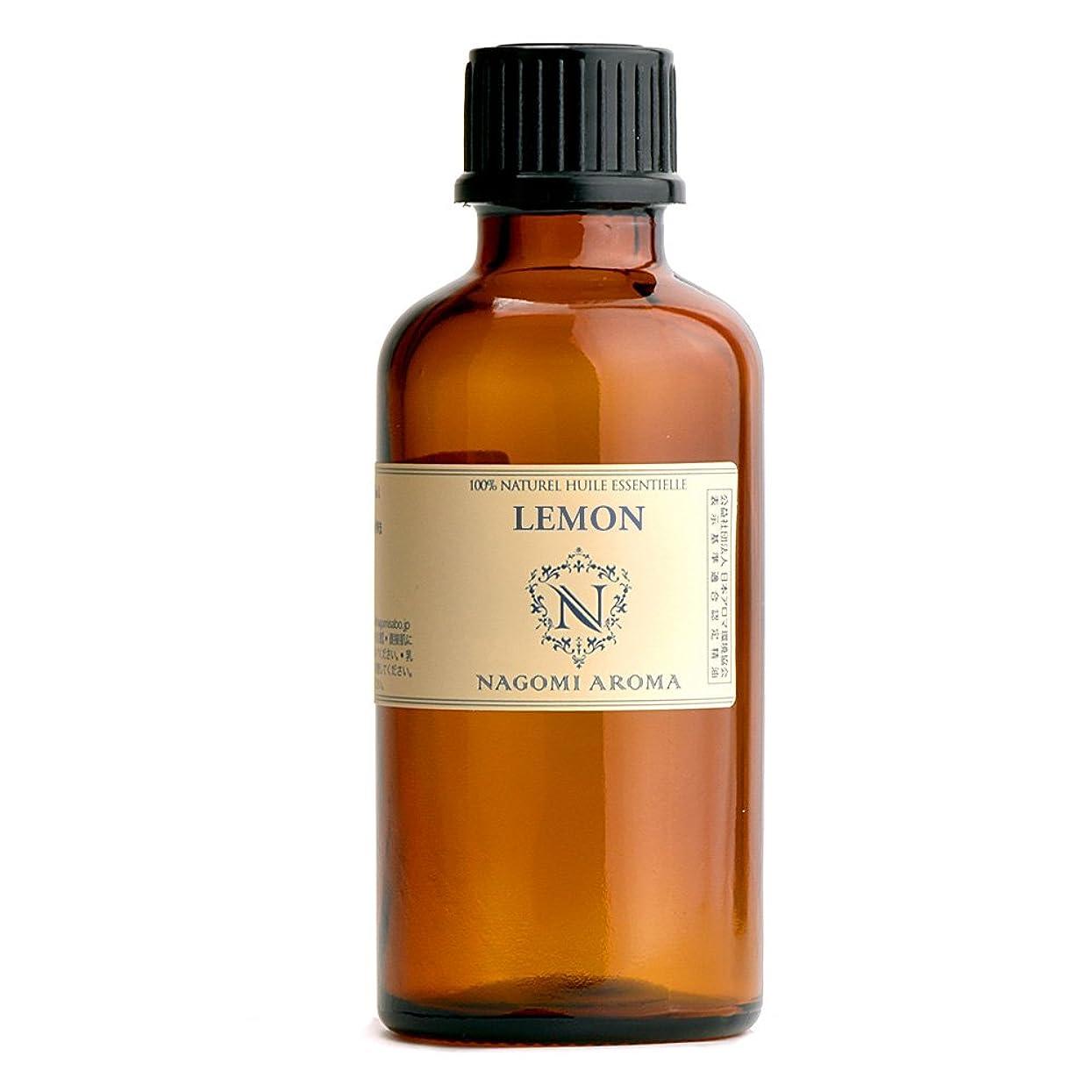 スキャン導出急いでNAGOMI AROMA レモン 50ml 【AEAJ認定精油】【アロマオイル】