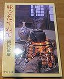 味をたずねて (1981年) (中公文庫)