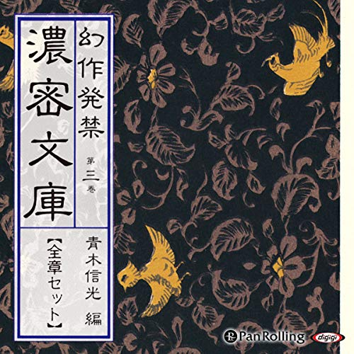 『幻作発禁 濃密文庫 第三巻』のカバーアート
