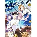 アラフォー男の異世界通販生活 1巻 (デジタル版Gファンタジーコミックス)