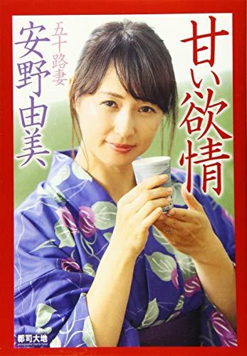 『甘い欲情 五十路妻』 安野由美 (美女グラビアコレクション(ポケット版))