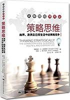 策略思维——商界、政界及日常生活中的策略竞争