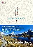 大自然と街を遊び尽くす ニュージーランドへ (旅のヒントBOOK)