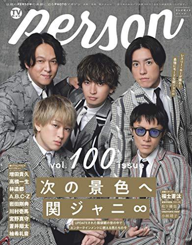 TVガイドPERSON VOL.100 (TOKYO NEWS MOOK 891号)