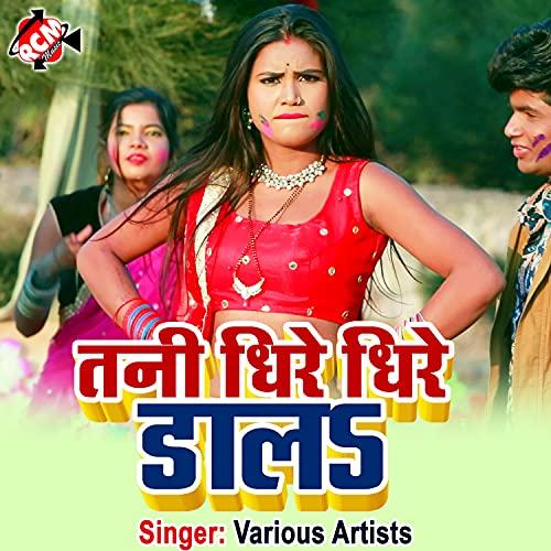 Sali Se Fayda Utha Liha (Bhojpuri Holi Song)