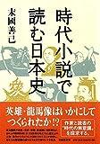 時代小説で読む日本史