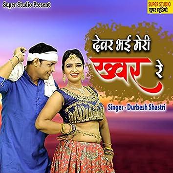 Dever Bhayi Meri Khwar Re (Hindi)