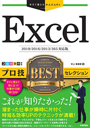 今すぐ使えるかんたんEx Excel プロ技BESTセレクション [2019/2016/2013/365対応版]
