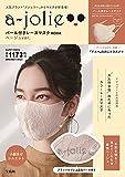 a-jolie パール付きレースマスク BOOK ベージュver. (宝島社ブランドブック)