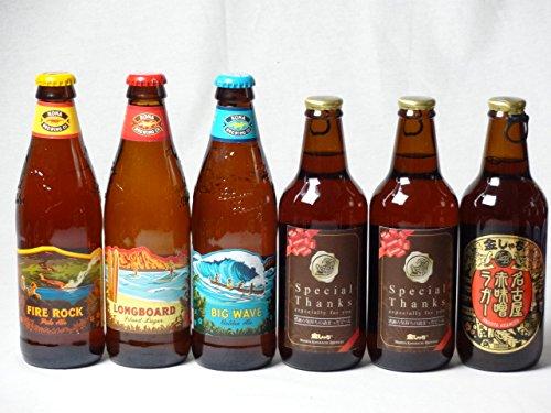 クラフトビールパーティ6本セット 名古屋赤味噌ラガー330ml IPA感謝ビール330ml×2本 ハワイコナビールファイアーロック・ペールエール355