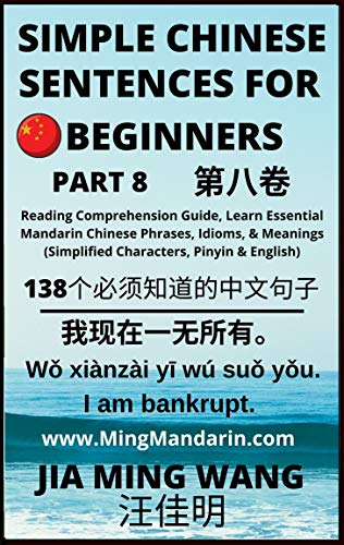 Simple Chinese Sentences for Beginners (Part 8): Reading Comprehension Guide, Learn Essential Mandarin Chinese Phrases, Idioms, and Meanings (Simplified Characters, Pinyin & English) (English Edition)