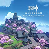 原神-寂々たる無妄の国 (Original Game Soundtrack)
