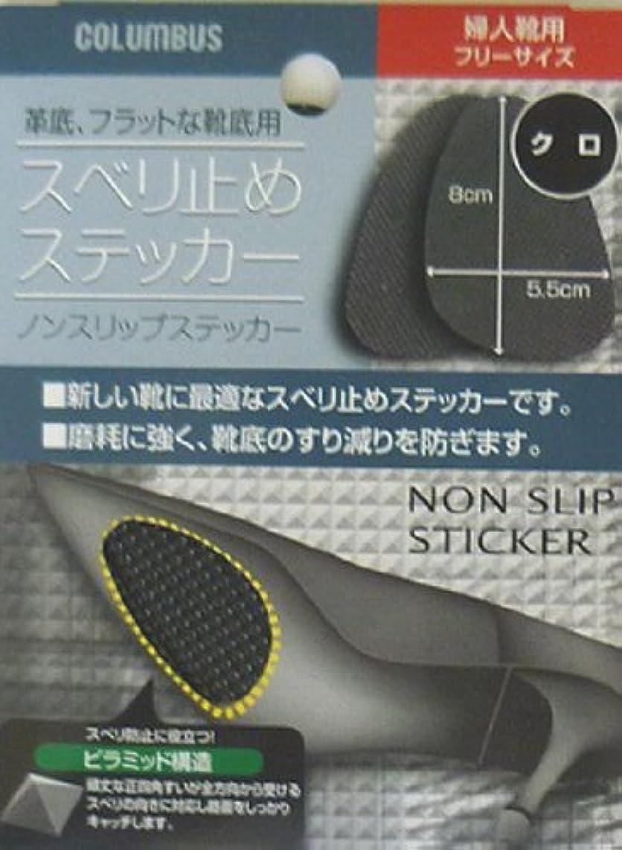 ウミウシデッキ免除するノンスリップステッカー 婦人靴用 フリーサイズ ブラック