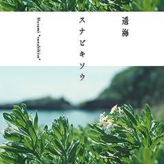 遥海「スナビキソウ」のCDジャケット
