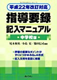 平成22年改訂対応 指導要録記入マニュアル(中学校版)