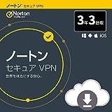ノートン セキュア VPN(最新) 3年3台版 オンラインコード版 iOS/Windows/Android/Macintosh対応【テレワークなどによるWi-Fi利用時のセキュリティ強化】