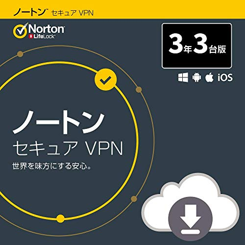 ノートン セキュア VPN(最新) 3年3台版 オンラインコード版 iOS/Windows/Android/Macintosh対応